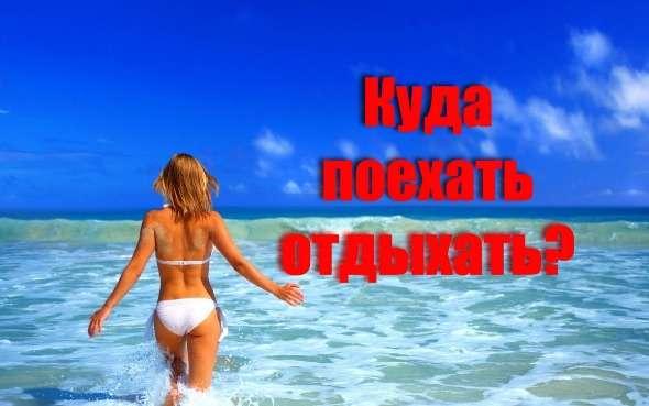 куда поехать отдыхать на море